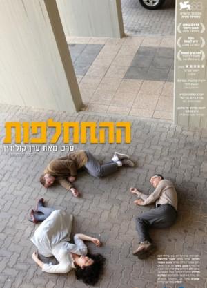 Hahithalfut / The Exchange (2011) DVD9