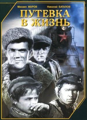 Road to Life / Putyovka v zhizn / Путевка в жизнь (1931) DVD5