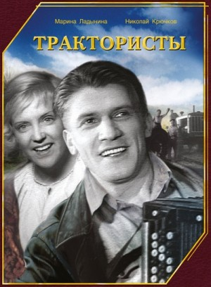 Tractor Drivers / Traktoristy / Трактористы (1939) DVD5