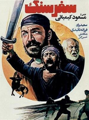 Safar Sang / Safar-e Sang / The Journey of the Stone / The Stone's Trip (1979) DVD5