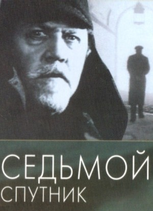 The Seventh Companion / Sedmoy sputnik / Седьмой спутник (1968) DVD5