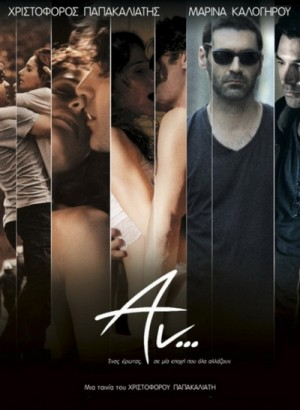 Av... / An... / What If... (2012) DVD5