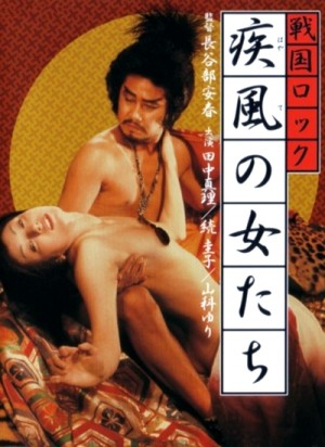 Sengoku rokku hayate no onnatachi / Sengoku Rock: Female Warriors / The Naked Seven (1974) DVD5