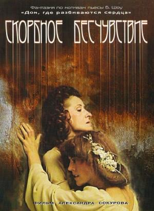 Mournful Unconcern / Anaesthesia Psychica Dolorosa / Skorbnoye beschuvstviye / Скорбное бесчувствие (1983 - 1987) DVD5