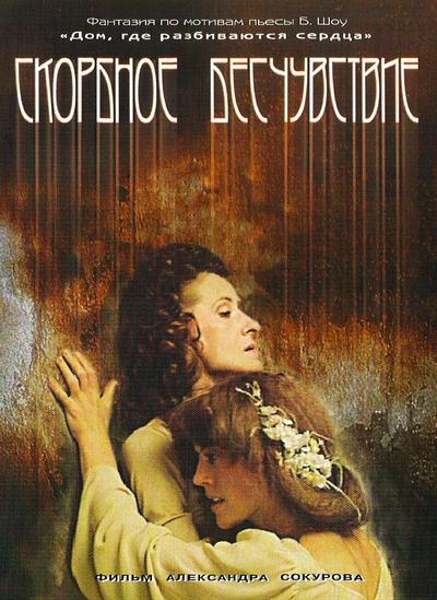 Dolorosa Indiferença (1987)