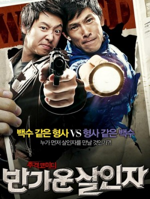 Bangawoon Salinja / Ban-ga-woon Sal-in-ja / Happy Killers / Happy Murderer / Hello! Murderer (2010) DVD5