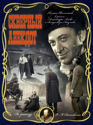 The Ugly Story / A Bad Joke / Skvernyy anekdot / Скверный анекдот (1966) DVD5