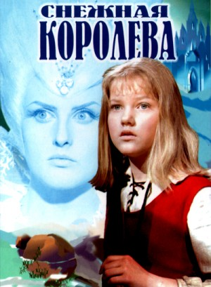 The Snow Queen / Snezhnaya koroleva / Снежная королева (1966) DVD9 RUSCICO