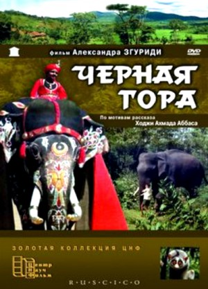 Black Mountain / Kala Parvat / Chyornaya Gora / Черная гора (1972) DVD9 RUSCICO