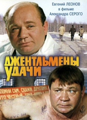 Gentlemen of Fortune / Dzhentlmeny udachi / Джентльмены удачи (1971) DVD9 RUSCICO