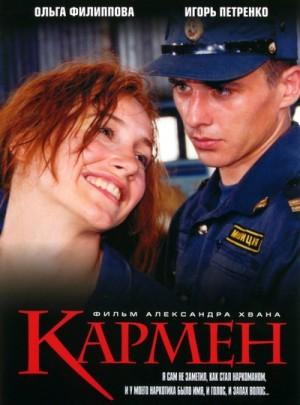 Carmen / Karmen / Кармен (2003) DVD9 RUSCICO