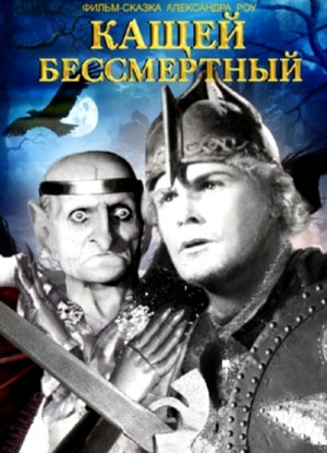 Kashchei the Immortal / Kashchey bessmertnyy / Кащей Бессмертный (1944) DVD5 RUSCICO