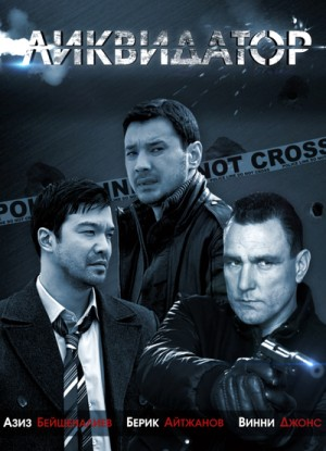 The Liquidator / Likvidator / Ликвидатор (2011) DVD9