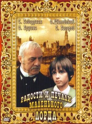 Little Lord Fauntleroy / Radosti i pechali malen'kogo lorda / Радости и печали маленького лорда (2003) DVD9