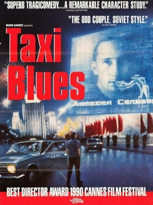 Taxi Blues / Taksi-Blyuz / Такси-блюз (1990) DVD9