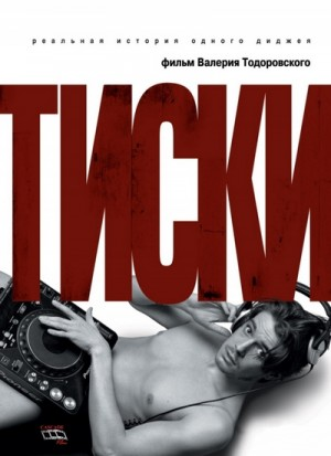 Vice / Vise / Tiski / Тиски (2007) DVD9