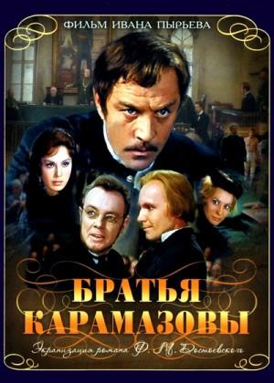 The Brothers Karamazov / Bratya Karamazovy / Братья Карамазовы (1968) 3 x DVD5