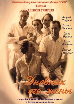 His Wife's Diary / Dnevnik ego zheny / Дневник его жены (2000) DVD9
