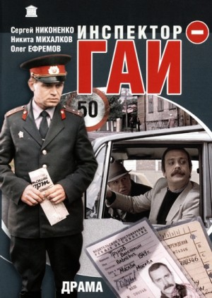 Traffic Officer / Road Inspector / Inspektor GAI / Инспектор ГАИ (1982) DVD9