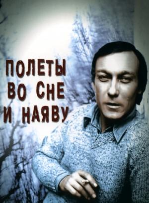 Flights in Dreams and in Reality / Polyoty vo sne i nayavu / Полеты во сне и наяву (1982) DVD9