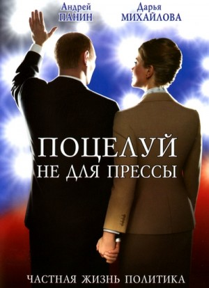 A Kiss - Not for the Press / Potseluy ne dlya pressy / Поцелуй не для прессы (2008) DVD9