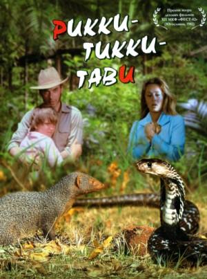 Rikki-Tikki-Tavi 1975