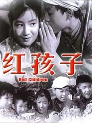Hong hai zi / Little heroes / Red Kid / Red Children (1958) DVD5
