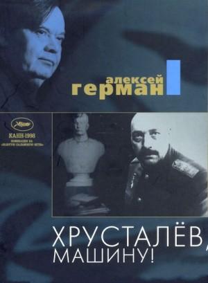 Khrustalyov, My Car! / Khrustalyov, mashinu! / Хрусталев, машину! (1998) DVD9