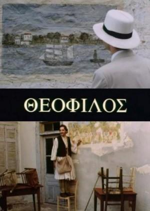 Theofilos / Theophilos (1987) DVD5