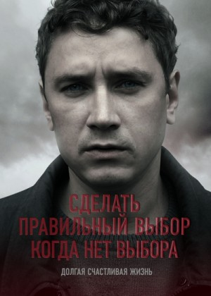 A Long and Happy Life / Dolgaya schastlivaya zhizn / Долгая счастливая жизнь (2013) DVD5