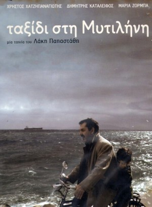 Taxidi sti Mytilini / Journey to Mytilene (2010) DVD9