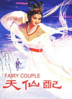 Tian Xian Pei / Fairy Couple / Marriage of the Fairy Princess (1955) DVD5