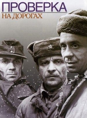 Trial on the Road / Checkpoint / Proverka na dorogakh / Проверка на дорогах (1971) DVD9
