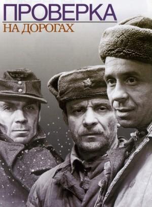 Trial on the Road / Checkpoint / Proverka na dorogakh / Проверка на дорогах (1971) DVD9