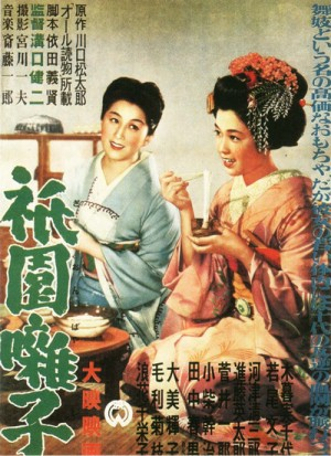 Gion no shimai / Sisters of the Gion (1936) DVD5 Eclipse Series 13