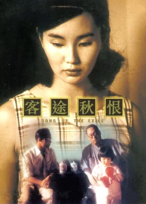 Ke tu qiu hen / Song of the Exile (1990) DVD5
