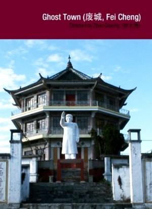 Fei cheng / Ghost Town (2009) DVD5