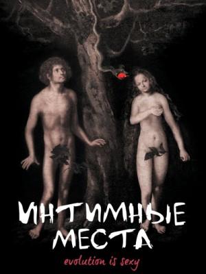 Intimate Parts / Intimnye mesta / Интимные места (2013) DVD5