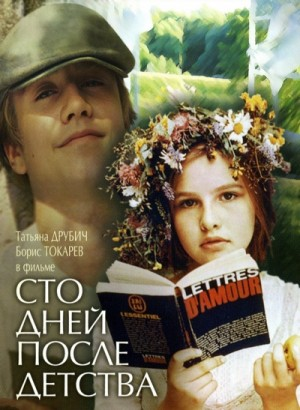 One Hundred Days After Childhood / Sto dney posle detstva / Сто дней после детства (1975) DVD5