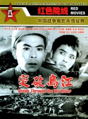 Tu po Wu jiang / Breakthrough in Wujiang / Break Through the Wu River (1961) DVD5