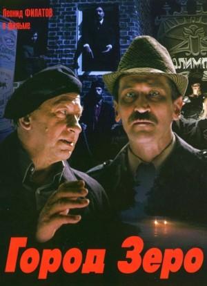 City Zero / Town Zero / Zerograd / Gorod Zero / Город Зеро (1989) DVD9