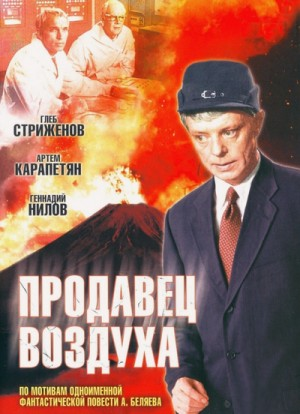 The Air Seller / Prodavetz vozdukha / Продавец воздуха (1967) DVD5