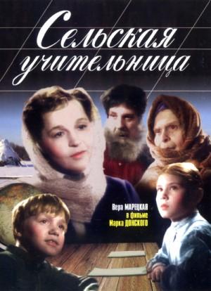 Selskaya uchitelnitsa 1947