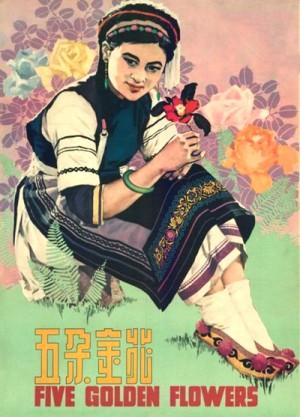 Wu duo Jinhua / Five Golden Flowers (1959) DVD5