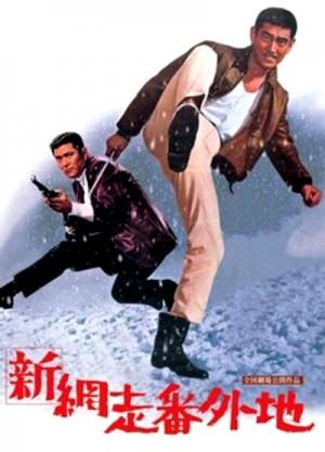 Shin Abashiri Bangaichi / New Abashiri Prison / The Man from Abashiri Jail Strikes Again (1968) DVD9