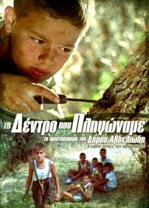 To dendro pou pligoname / The Tree We Hurt (1986) DVD5
