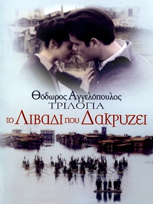 Trilogia: To livadi pou dakryzei / Trilogy: The Weeping Meadow (2004) DVD9