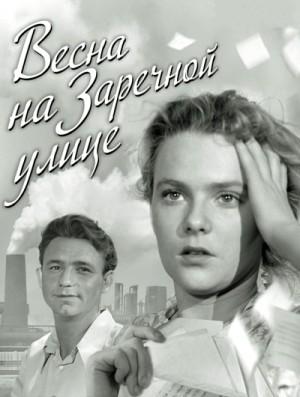 Vesna na Zarechnoy ulitse 1956