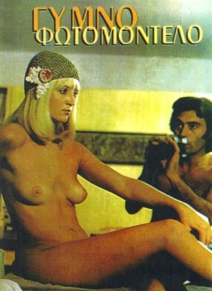 Gymno fotomodelo / Sweet Sexual Awakening / The Naked Model Killing / The Young Tycoon (1978) DVD5