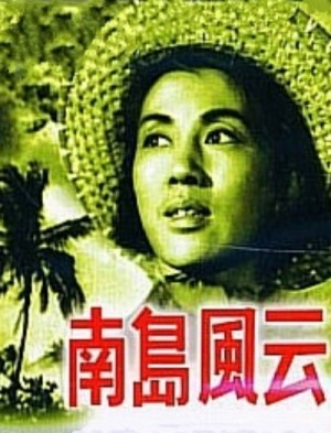 Nan dao feng yun / Struggle in Hainan Island / Wind and Cloud of South Island (1955) DVD5